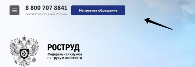 Трудовая инспекция Перми - горячая линия для граждан