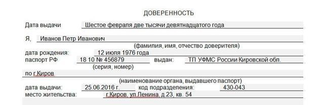 Доверенность в ГИБДД на регистрацию ТС от юр. лица