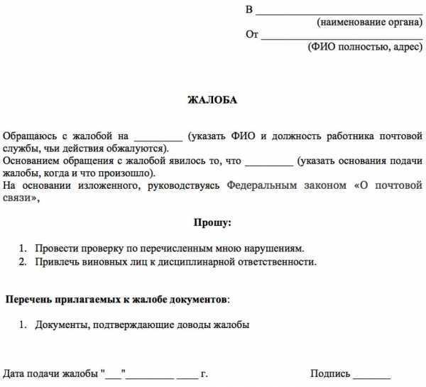 Жалоба в Роскомнадзор на Почту России и способы ее подачи