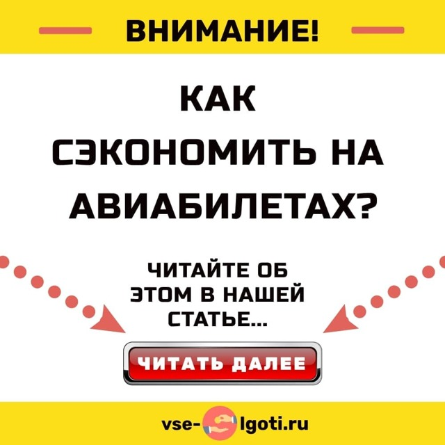 Налог с продажи квартиры в 2020 году в России