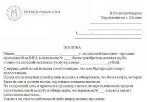 Образец жалобы на водителя Яндекс Такси и ее подача