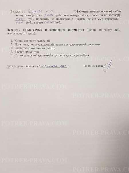 Исковое заявление в суд о взыскании денежных средств по договору