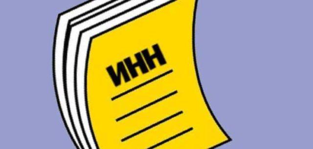 Как узнать ИНН работодателя: описание всех способов