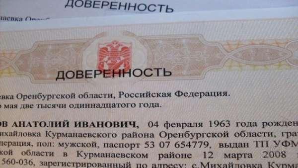 Доверенность на право подписи документов и представления интересов