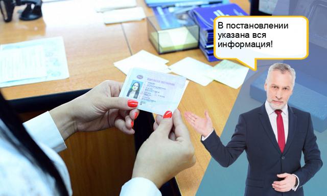 Инструкция, как узнать о лишении водительских прав по фамилии