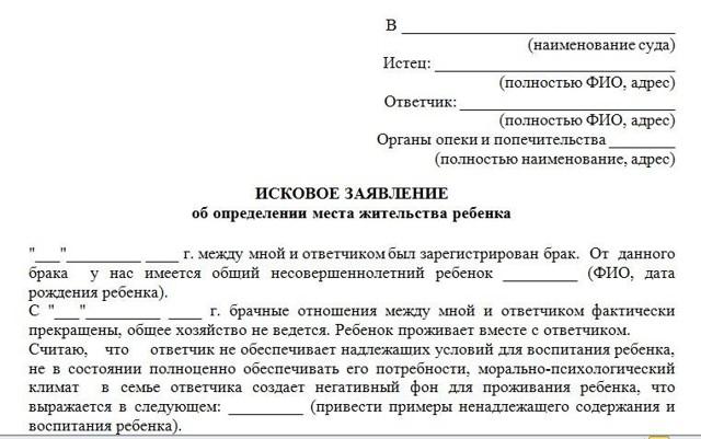 Определение места жительства ребенка через суд: порядок действий