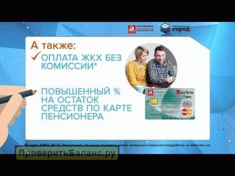 Как узнать баланс социальной карты москвича: способы