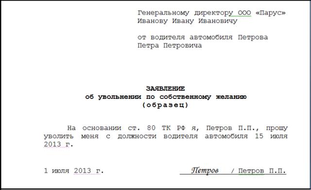 Заявление на отпуск с последующим увольнением 2020