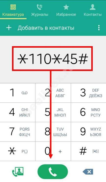 Задолженность Билайн: как узнать по номеру телефона корпоративным клиентам за подписки?