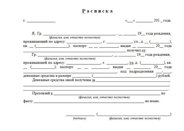 Образец расписки о получении денежных средств