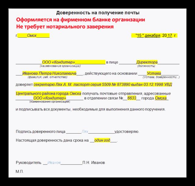 Образец доверенности на получение почты от юридического лица
