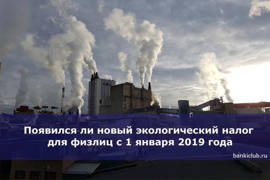 Экологический налог в 2020 году для физических лиц