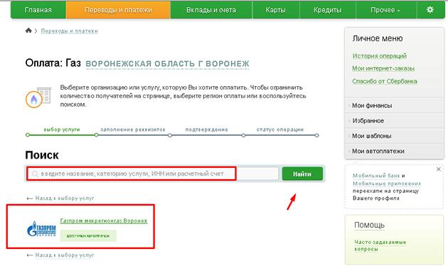 Проверить задолженность Крымгазсети: официальный сайт, проверка абонента по лицевому счету, Горгаз Ялта, Симферополь