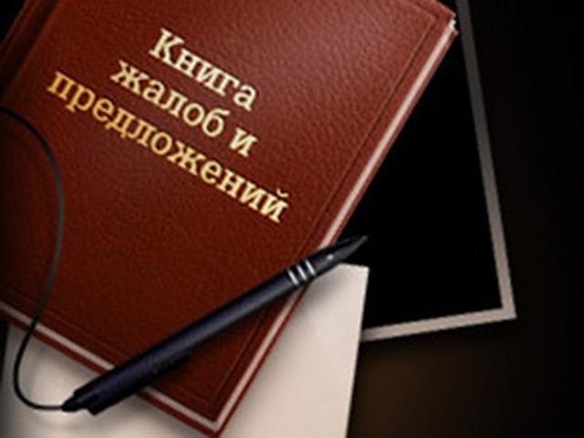 Как заполнить и как прошить книгу отзывов и предложений?