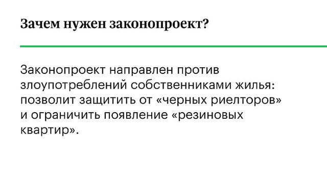 Новый закон о продаже доли в квартире в России