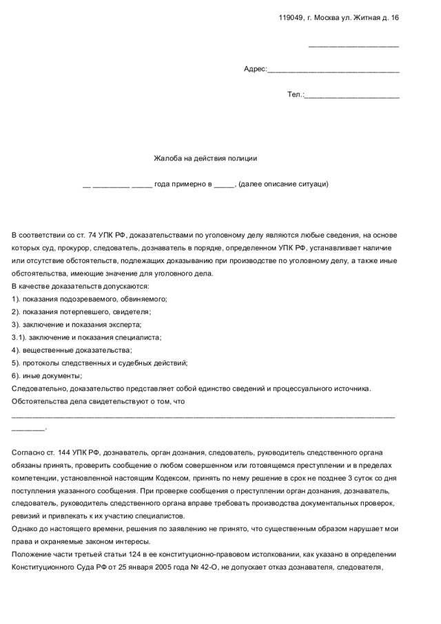 Образец жалобы в МВД России и порядок ее подачи в госорган