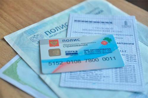 Как получить полис ОМС в России гражданину страны, иностранцу и лицу без гражданства?