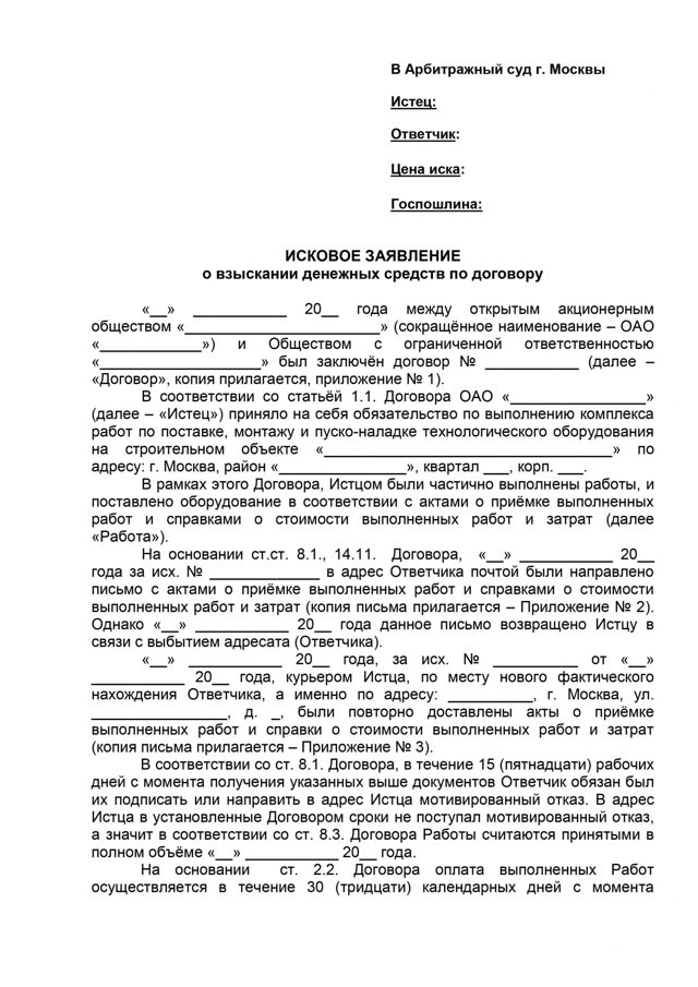 Образец искового заявления в суд о взыскании задолженности по договору