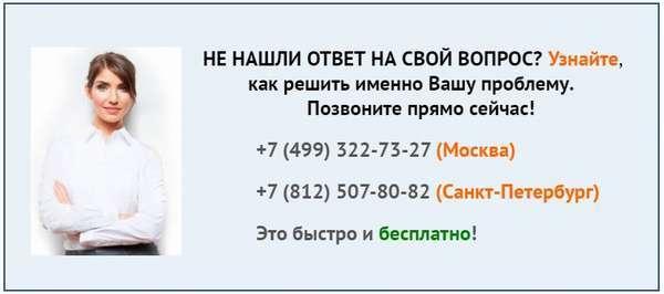 Трудовая инспекция Новосибирска - горячая линия