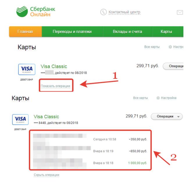 Как вернуть деньги, если положил не на тот номер через Сбербанк онлайн?