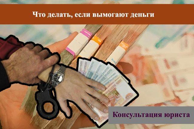 Как доказать вымогательство денег: статья УК РФ, заявление, наказание, признаки