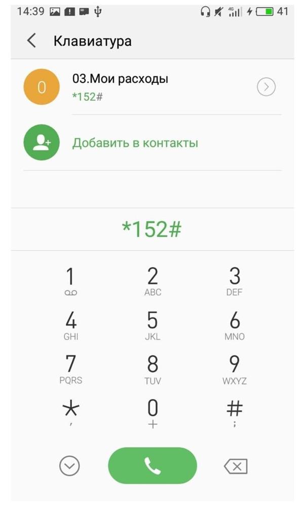 Как узнать о подключенных услугах на телефоне?