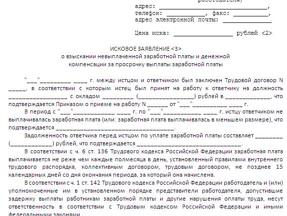 Заявление о выплате задолженности по зарплате (образец письма)