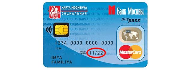 Как поменять социальную карту москвича по истечении срока действия?