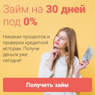 Помогу за откат взять кредит на себя без поручителей