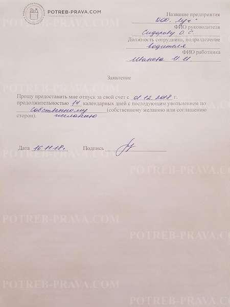 Заявление на отпуск за свой счет и его подача работодателю