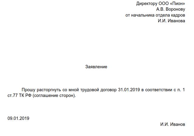 Образец заявления на увольнение по соглашению сторон 2020