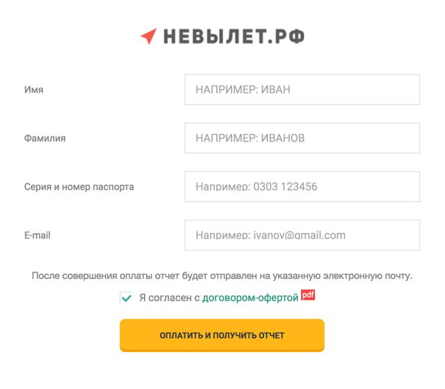 Можно ли выехать должнику за границу из России через Белоруссию?