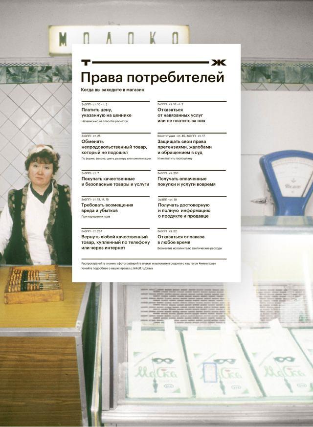 Нарушение прав потребителя в магазине продавцом