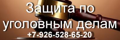 Образец жалобы на частное постановление суда по уголовному делу
