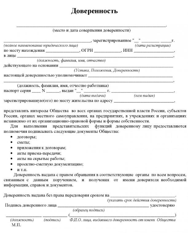 Образец доверенности на право подписи документов за директора 2020