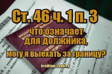 П. 3 ч. 1 ст. 46: что означает для должника (задолженность, что делать, как снять арест, штраф ГИБДД, выезд за границу)