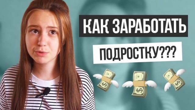 Как заработать деньги подростку 14 лет: список возможных вакансий