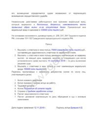 Образцы исковых заявлений о взыскании заработной платы