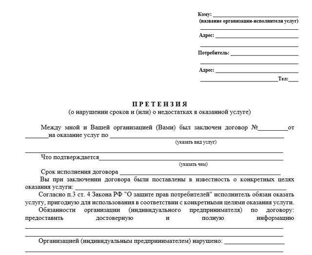 Образец претензионного письма (как правильно написать претензию)
