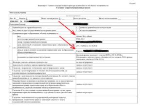 Как узнать собственника земельного участка по кадастровому номеру?