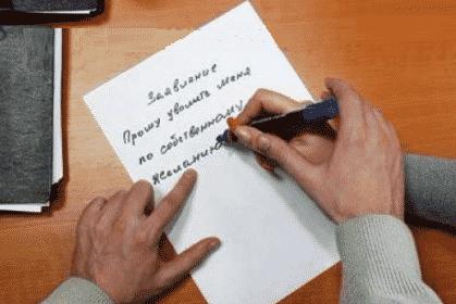 Образец заявления на увольнение по собственному желанию