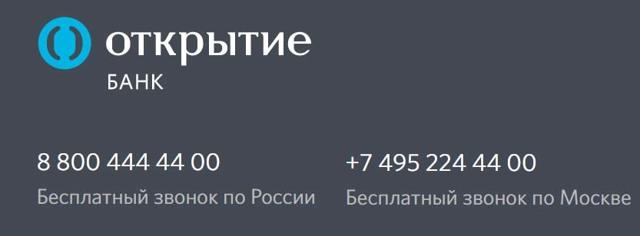 Банк Открытие: бесплатный телефон горячей линии