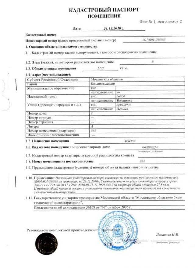 Как заказать кадастровый паспорт в МФЦ и когда документ будет готов?