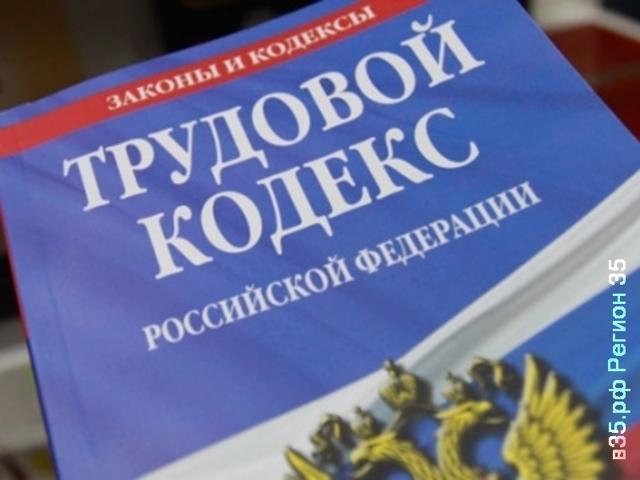 Какие права имеет работник согласно трудовому законодательству РФ?