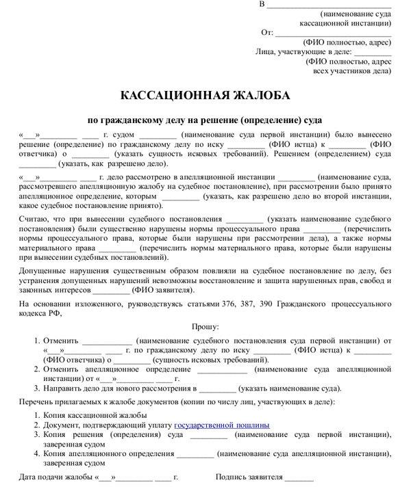 Образец кассационной жалобы в Президиум областного суда