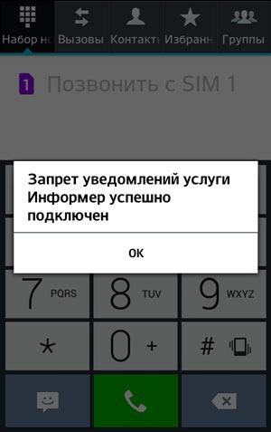 Как взять в долг на Теле 2 при минусе: 50, 100 рублей при нулевом балансе?