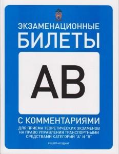 Список документов для поступления в автошколу