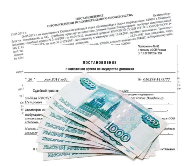 Порядок взыскания долга судебными приставами