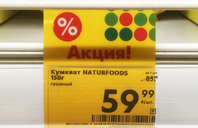 Цена на ценнике не соответствует цене на кассе