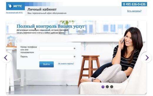 Крымтелеком: как узнать задолженность за телефон по номеру?